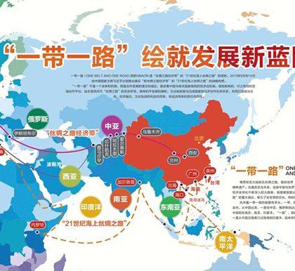 """中国信用评级力量崛起 助力""""一带一路""""建设"""