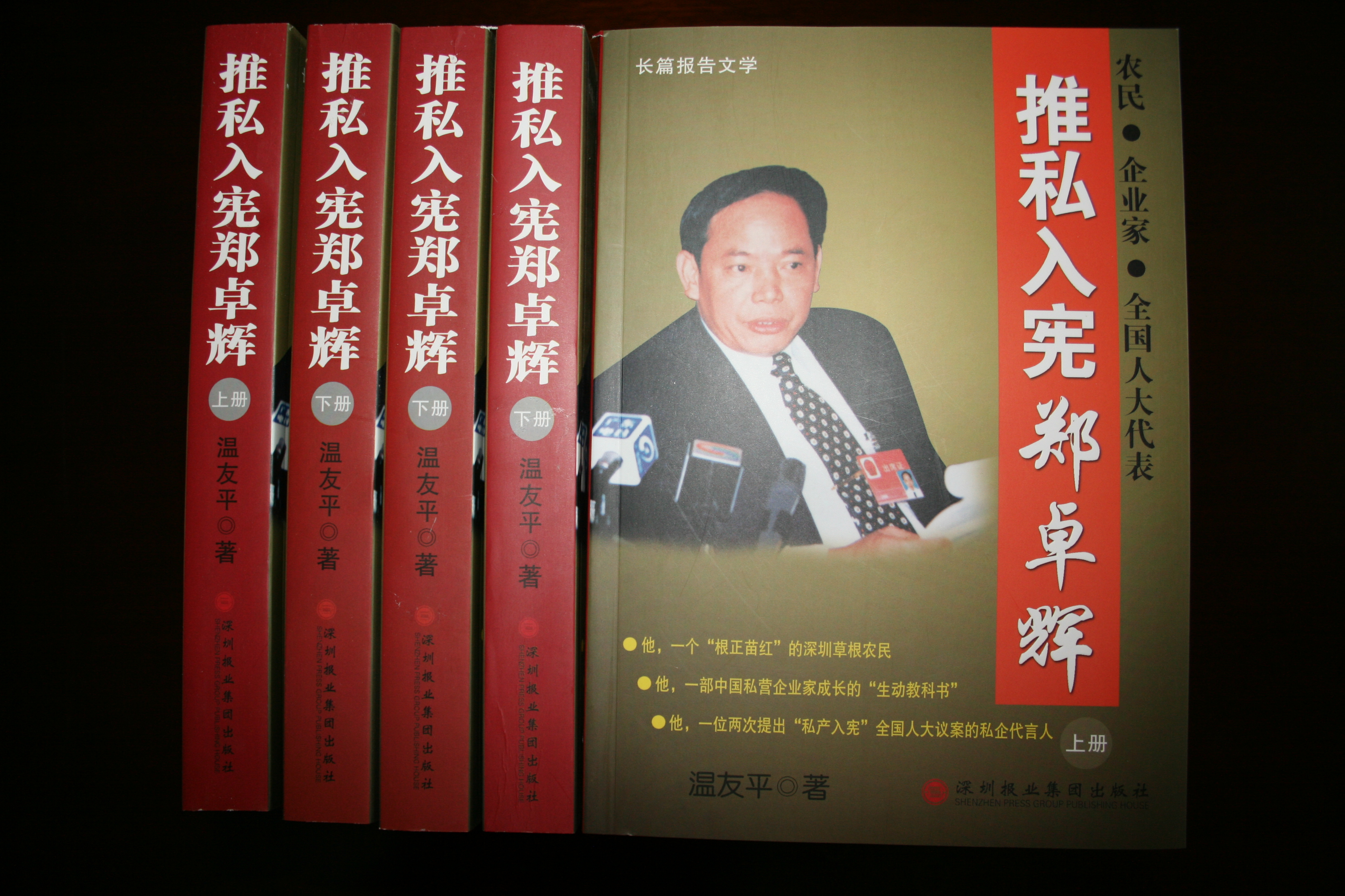 推私入宪郑卓辉:一个中国私营企业家的实践(1)