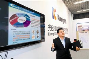 深圳光启:走向全球创新共同体