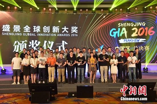 2016盛景全球创新大奖中国区十强出炉