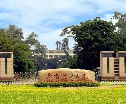 华南理工大学3学科进入ESI全球排名前千分之一