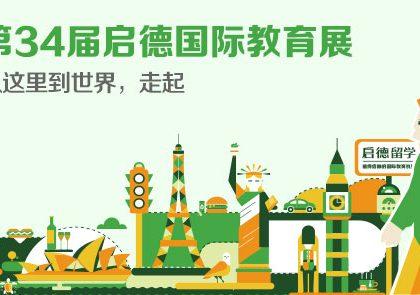 商科留学生广州就职多选金融业