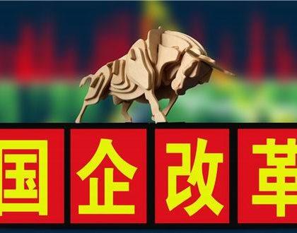 习近平:深化国企改革 着力创新体制机制