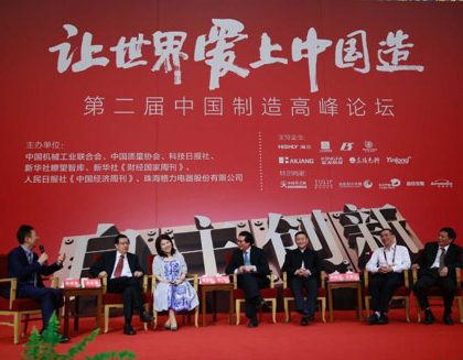 """""""中国制造""""如何保持全球竞争力?  第二届中国制造高峰论坛聚焦自主创新"""