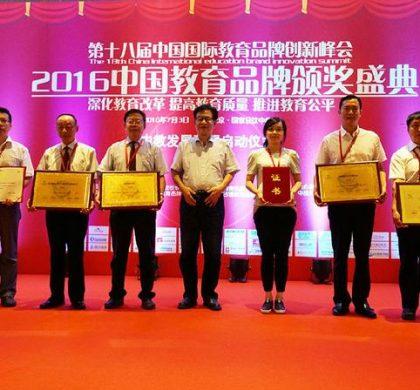 第18届中国国际教育品牌创新峰会发布2016百强中学