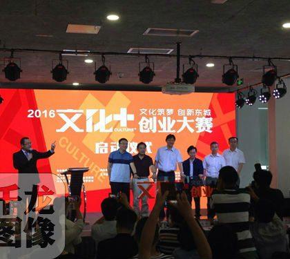 """""""文化+""""创新创业大赛在京启动 全球征集创业项目"""