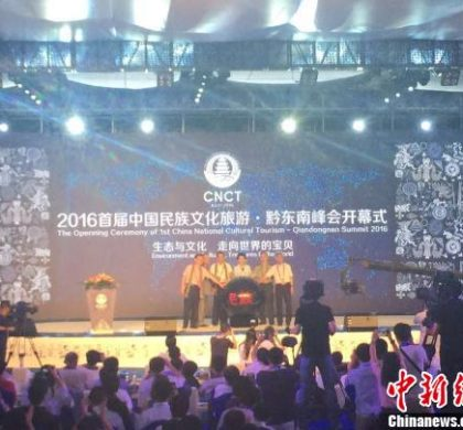 """海内外聚焦2016首届""""中国民族文化旅游·黔东南峰会"""""""