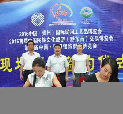 黔东南三大民族文化旅游博览会成果丰硕