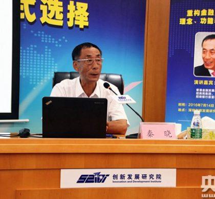 秦晓在深圳创新发展研究院智库报告厅做主题演讲