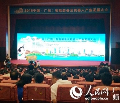 中国智能应用联盟在穗成立