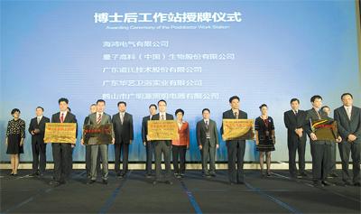 江门试点中国首个博士后创新示范中心