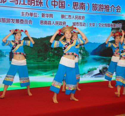 第四届旅游业融合与创新论坛启动仪式在京举行