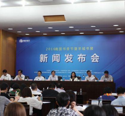 2016南国书香节暨羊城书展将开幕 书香节主会场全面移动支付
