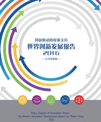 《世界创新发展报告2016》—— 中国源创新能力依然偏弱 报告提出中国创新路径