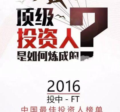 投中联合FT中文网共筑资本盛宴  2016中国最佳投资人榜单发布在即
