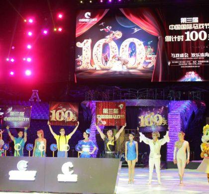第三届国际马戏节11月18日开幕 吸引近20国200余马戏精英参与