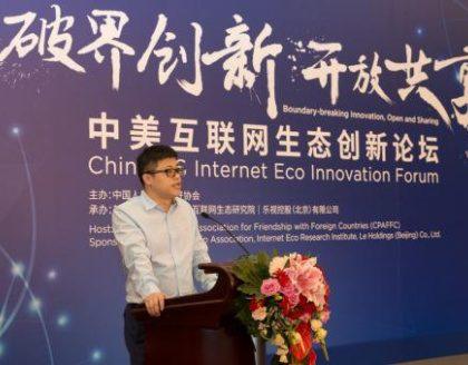 中美互联网生态创新论坛举办 乐视模式成样本