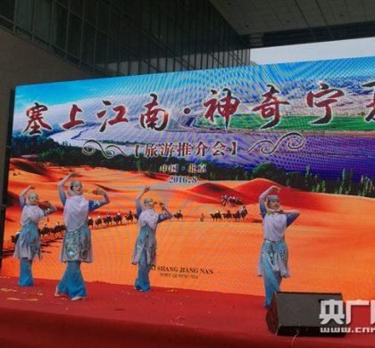 """""""塞上江南 神奇宁夏""""旅游推介会在北京炫美启幕"""