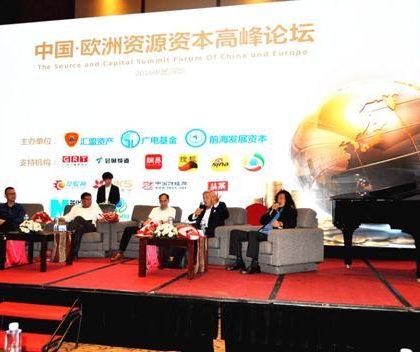 2016中国·欧洲资源资本高峰论坛深圳召开  力推中欧两地科技创新合作