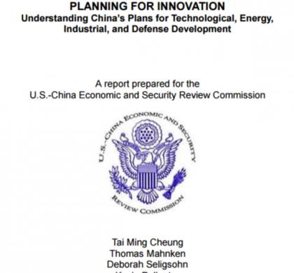 USCC报告:中国国防科技发展对美形成挑战