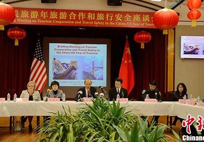 """美国旧金山举办""""中美旅游年""""合作安全座谈会"""