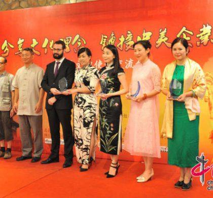 中美文化使者交流会在京召开 欲搭建文化+商业平台