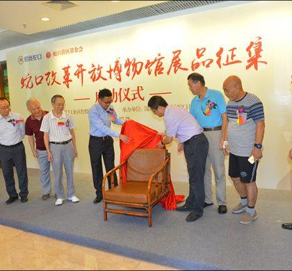 """蛇口改革开放博物馆明年开馆  系中国首家以""""改革开放""""为主题的博物馆"""