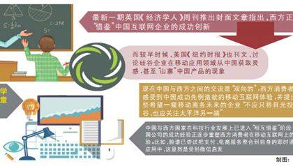 """从""""学生""""到""""老师"""",中国创新唱响世界舞台"""