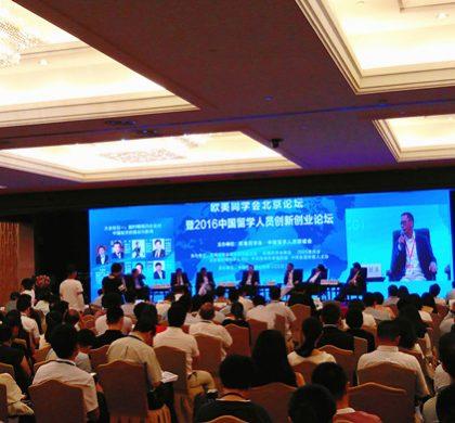 欧美同学会北京论坛暨2016中国留学人员创新创业论坛在京举行