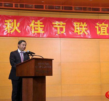 驻美使馆举办中秋佳节联谊会:两岸一家亲 月圆人团圆