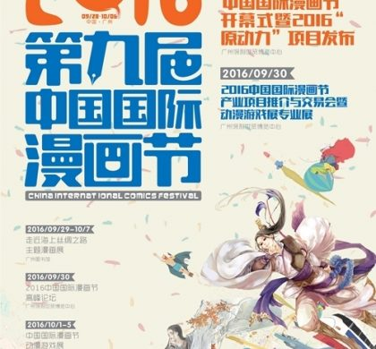 第九届中国国际漫画节30日开幕  超过500名国内外知名动漫嘉宾出席