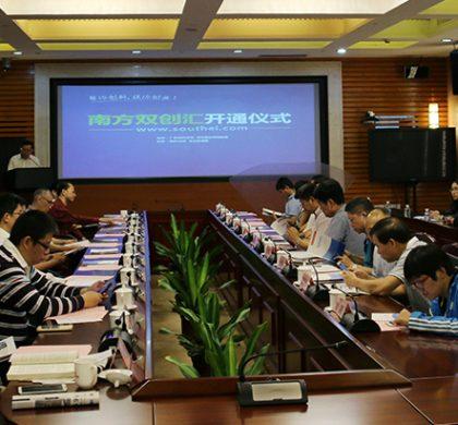 中国首个创新创业服务总平台诞生   南方双创汇打通双创要素对接通道