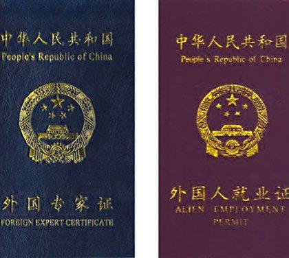 外国人来华工作许可制试点深圳11月启动