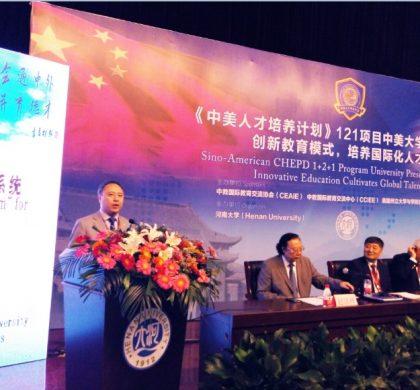华侨大学第七届《中美人才培养计划》121项目启动