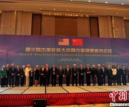 《中美健康城市南昌宣言》在江西发布 倡导健康城市建设