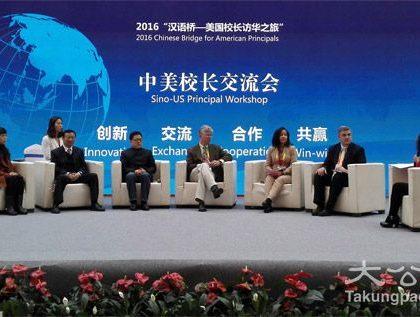 中美校长郑州对话 探讨国际交流与合作