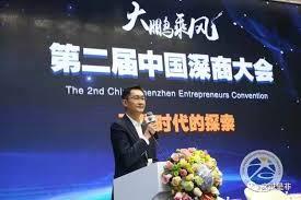 马化腾在深商大会发表主题演讲  创新务实开放是深商特点