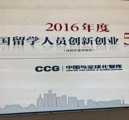"CCG发布""2016年度中国留学人员创新创业50人榜单"" 陈竺等人入榜 首次出现90后"