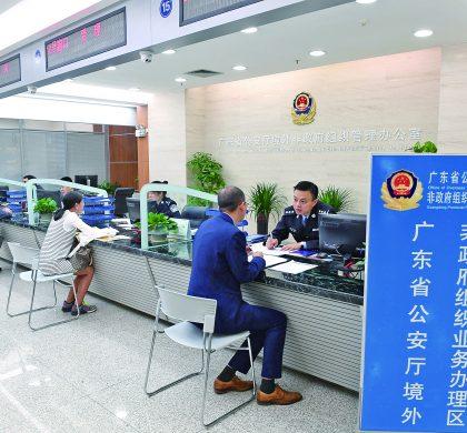 粤境外NGO管理服务窗口对外服务