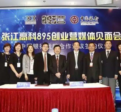 """上海自贸区""""离岸创新""""模式搭建海归回国创业平台"""