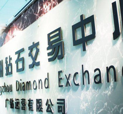 广州钻石交易中心去年实现钻石进出口并挂牌交易