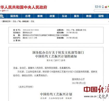 中国国务院办公厅转发《中国传统工艺振兴计划》