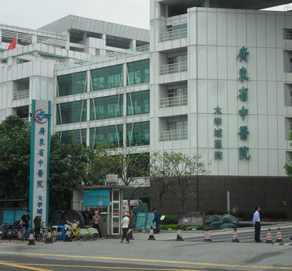 广东省中医院特诊费最高涨至千元   广东城市公立医院改革即将启动