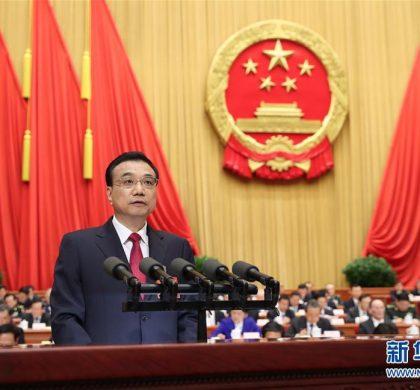 国务院总理李克强政府工作报告:今年发展目标与重点经济工作内容