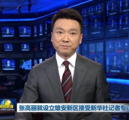 张高丽就设立雄安新区接受新华社记者采访