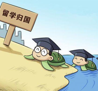 中国留学回国人员已达265.11万名 去年回国43.25万人再创新高