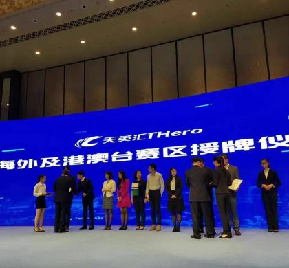 """广州天英汇国际创新创业大赛启动   9大海外境外赛区凸显""""国际范"""""""