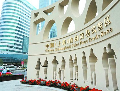 国务院印发《全面深化中国(上海)自由贸易试验区改革开放方案》