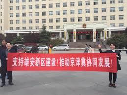 逐梦者的新地标——踏访中国雄安新区