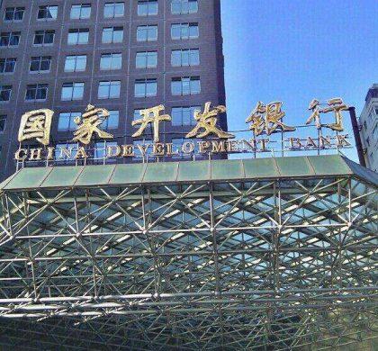 中国国开行将提供1300亿元支持雄安新区起步区相关工作